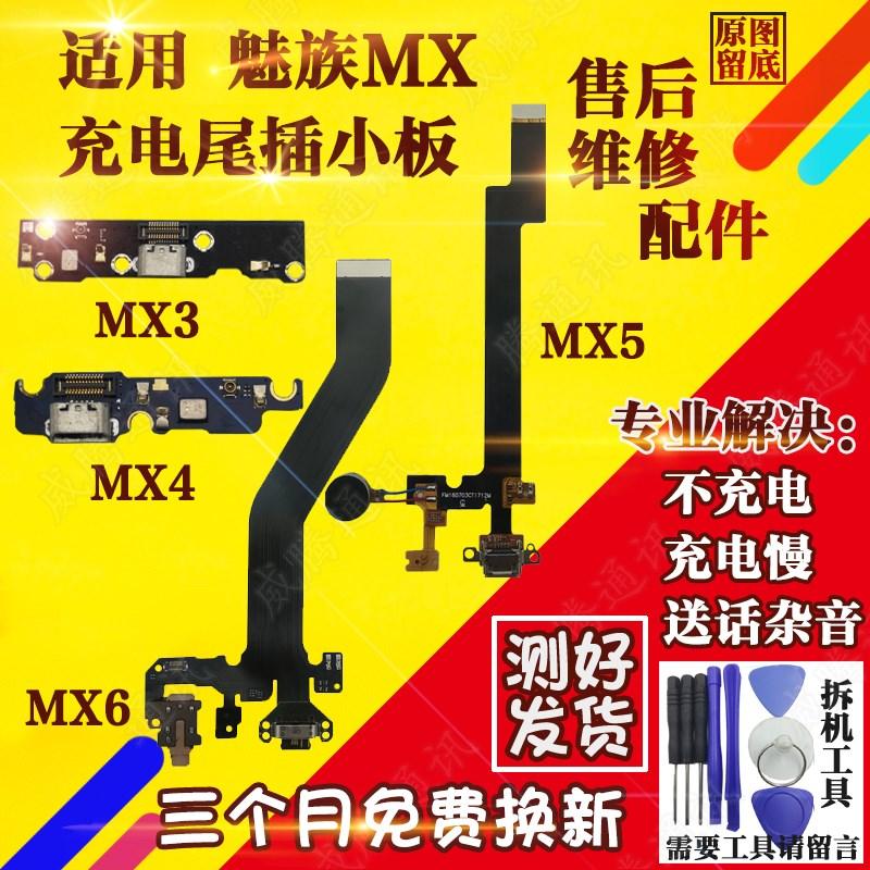 魅族MX3 MX4 MX5 PRO5 PRO6 S PLUS MX6尾插排线 充电送话器小板