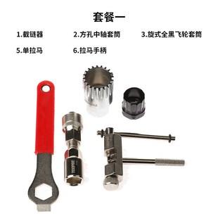单车维修工具拉马 中轴 飞轮套筒 卡飞扳手 截链器 拆卸组合套装图片