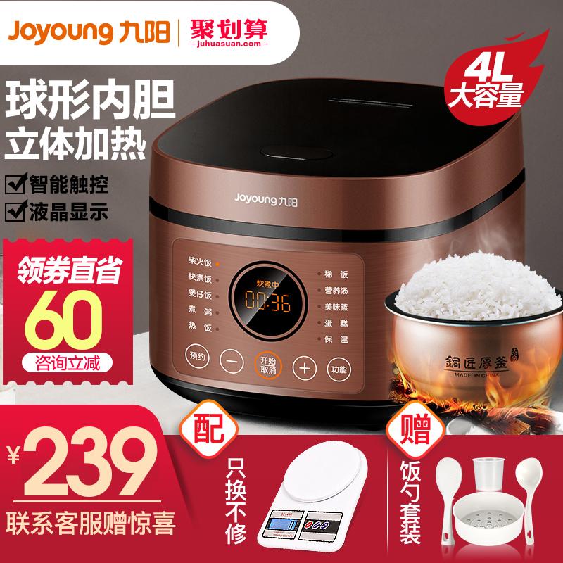 九阳电饭煲家用多功能智能4L升5人电饭锅蒸米饭3大容量官方旗舰店