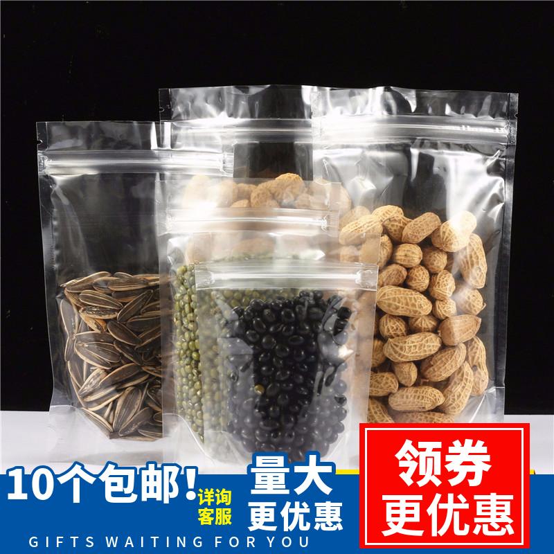 高透明自立袋自封袋拉骨袋密封袋食品休闲食品干货花茶包装袋包邮