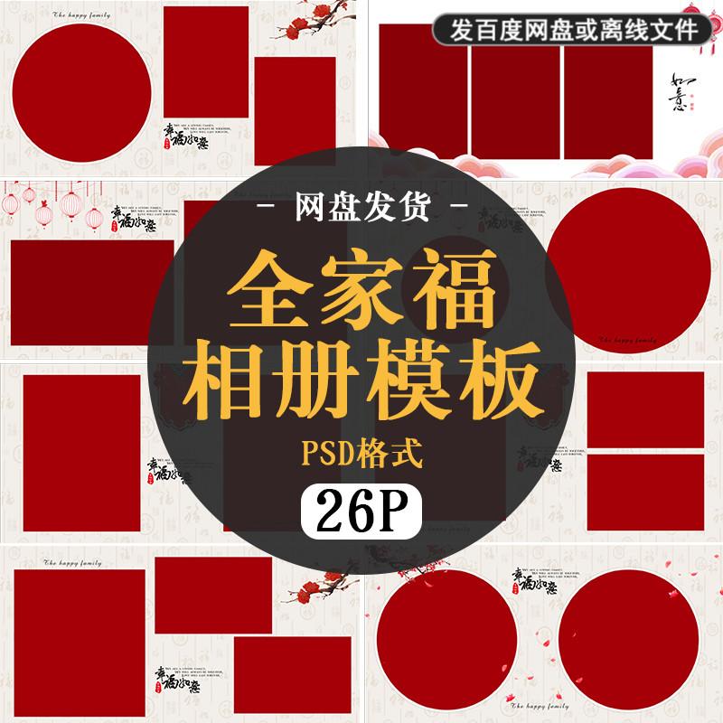 B229幸福如意欢乐喜庆红色全家福相册写真影楼新模板PSD格式下载