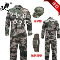 驮郎夏季从林迷彩服男女大学生丛军训服户外套装