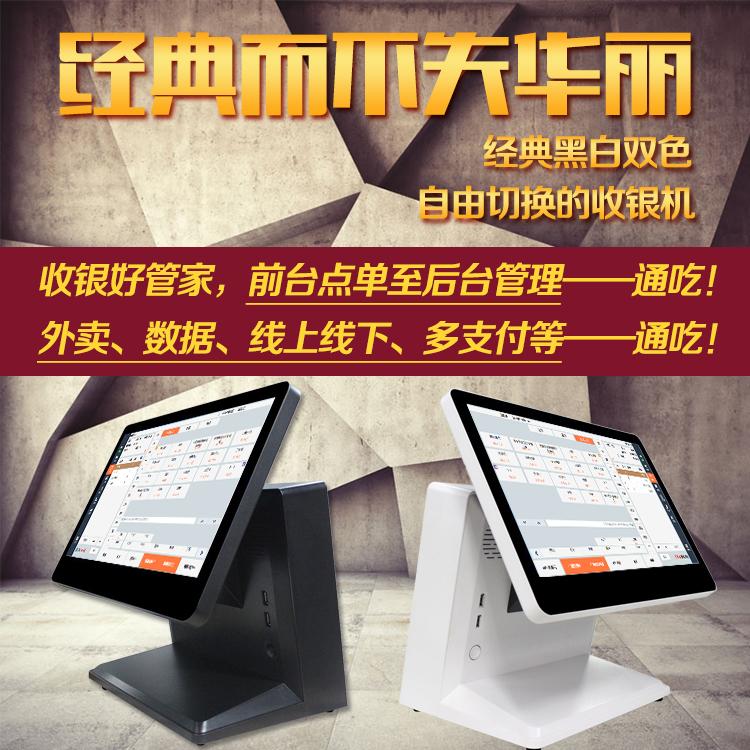 K5单屏收银机一体机 超市奶茶店触摸屏收款机 餐饮餐厅饭店点餐机