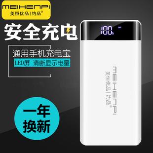 M20000充电宝大容量毫安移动电源适用MIUI华为oppo苹果8vivo手机