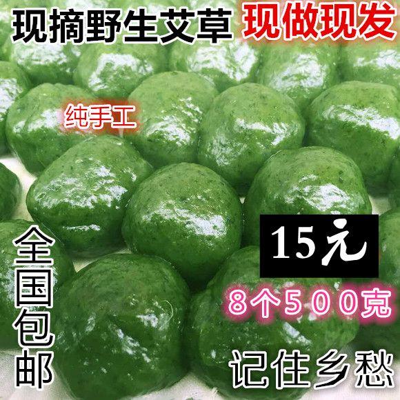 江西艾米果现做新鲜艾草麻糍清明团子清明果艾叶粑粑艾草团满包邮