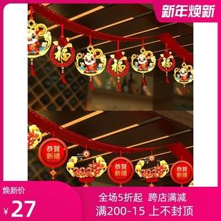 银行春节厅堂布置节饭店门店挂饰拉旗新春店内用吊顶装饰气氛新年