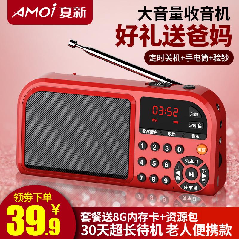 夏新K99收音机老人新款佛经播放器便携式老年随身听mp3小型评书机迷你fm广播半导体插卡音响家用外放可充电