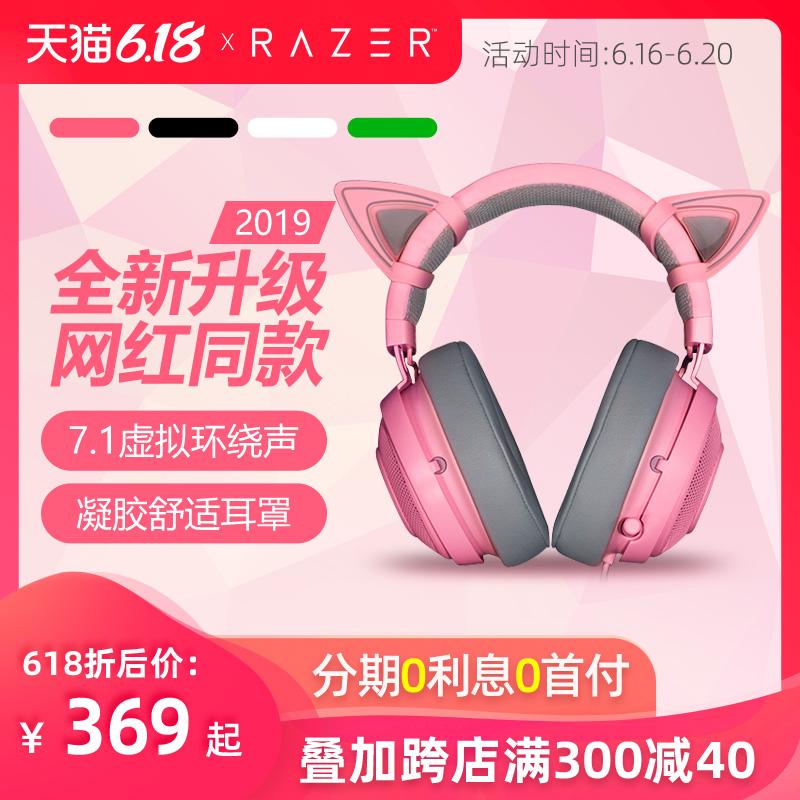 2019新品Razer雷蛇北海巨妖头戴式7.1耳机粉晶猫耳朵粉色吃鸡耳麦