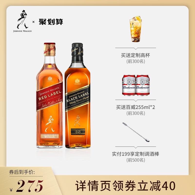 Johnnie Walker尊尼获加黑方+红方威士忌酒700ml*2红黑牌进口洋酒推荐