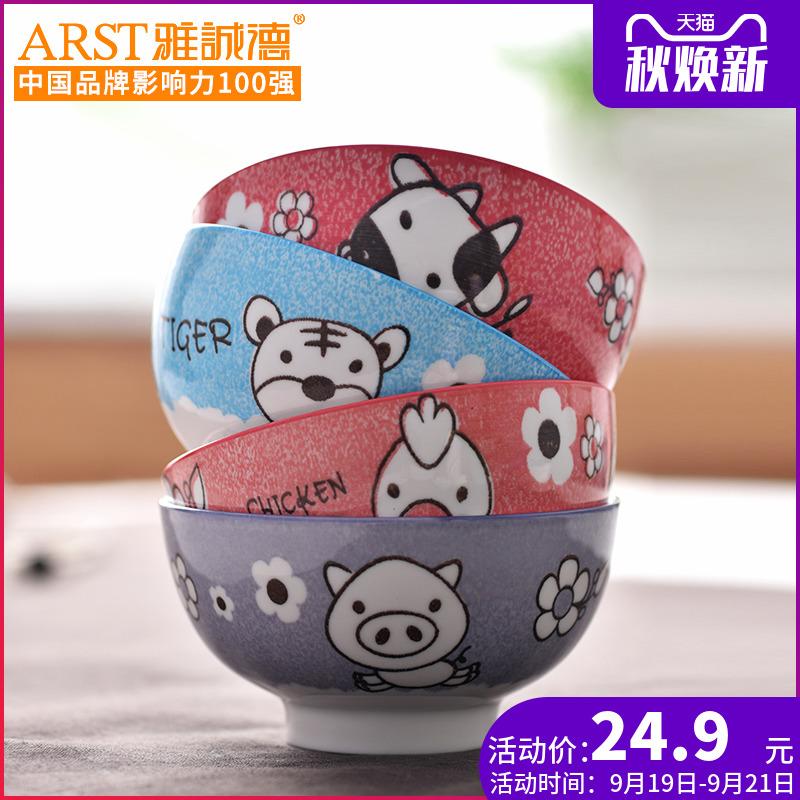 雅诚德 生肖陶瓷碗 碟 中式卡通餐具碗碟套装釉下彩米饭盘7�� 碗