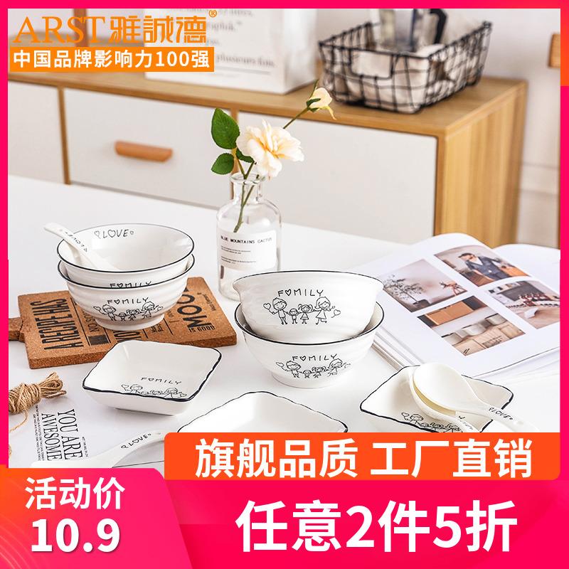 雅诚德 网红餐具瓷碗幸福一家碗北欧单个盘子碗碟套装家用一人食