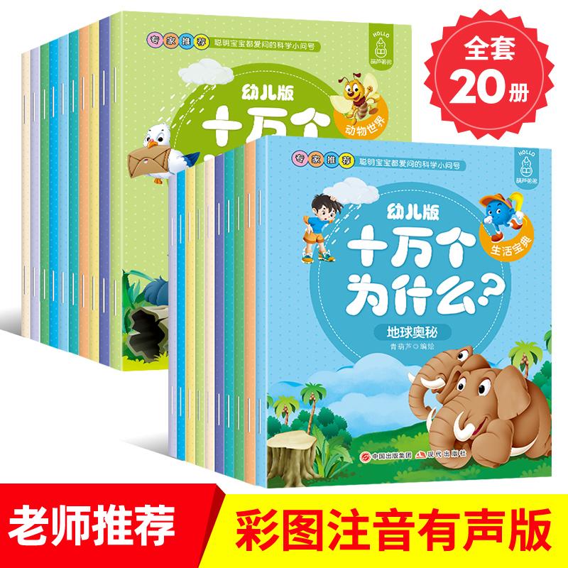 20册十万个为什么幼儿版儿童版注音版全套正版儿童百科全书4-8岁幼儿科普绘本2-3-6岁幼儿园宝宝早教动物故事书读物畅销书籍小学生