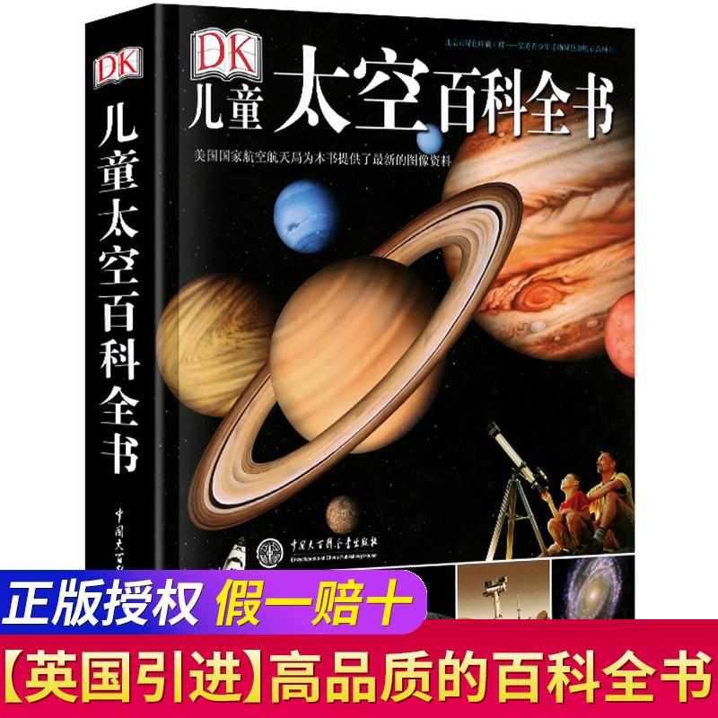 官方正版 DK儿童太空百科全书 天文宇宙儿童科学书籍 小学生6-12-18岁揭秘关于宇宙太空的书籍 探索宇宙大百科的奥秘宇宙科普知识
