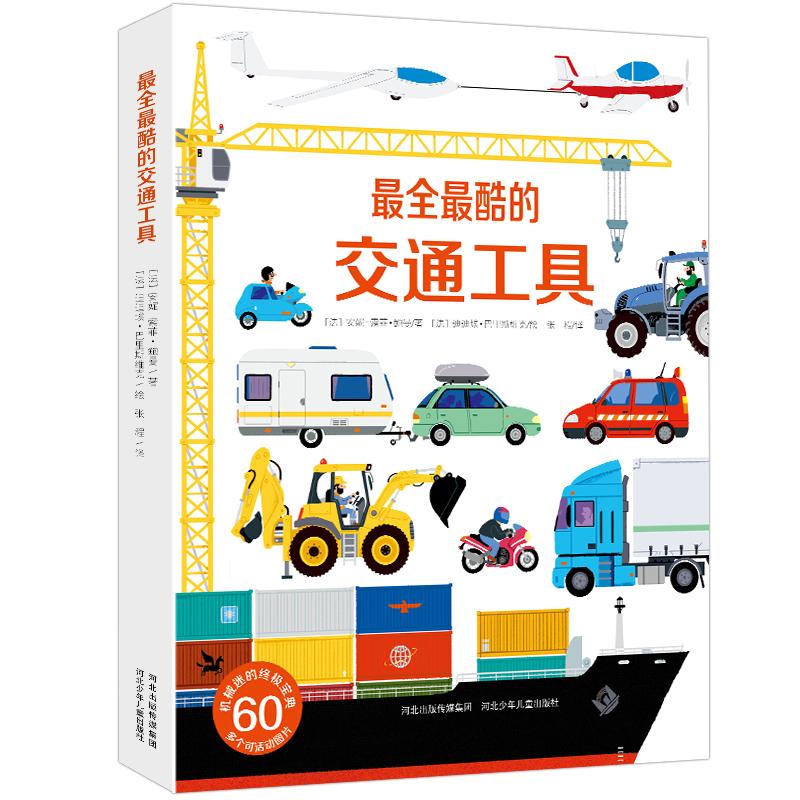 正版 最全 最酷 交通 工具 儿童 立体 汽车 书籍 三岁 四岁 宝宝 教书 幼儿 男孩 工程车 故事书