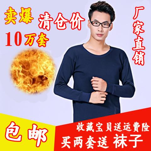 男保暖内衣加绒加厚套装圆领冬季棉质内衣青年大码内穿纯色棉毛衫