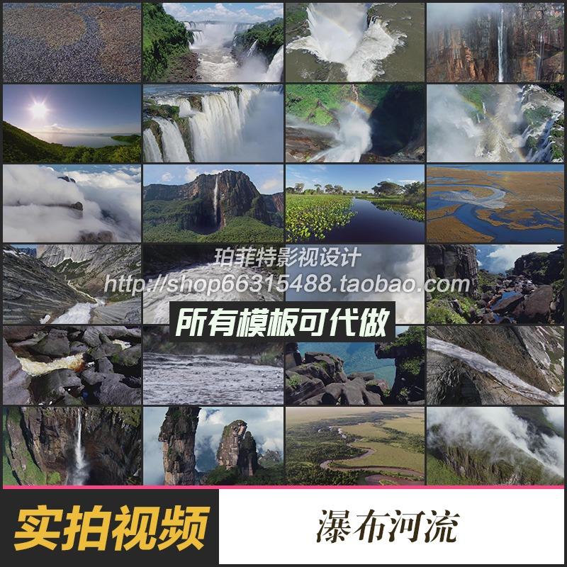 大瀑布航拍实景 波涛汹涌瀑布 自然风光影视动态高清实拍素材视频