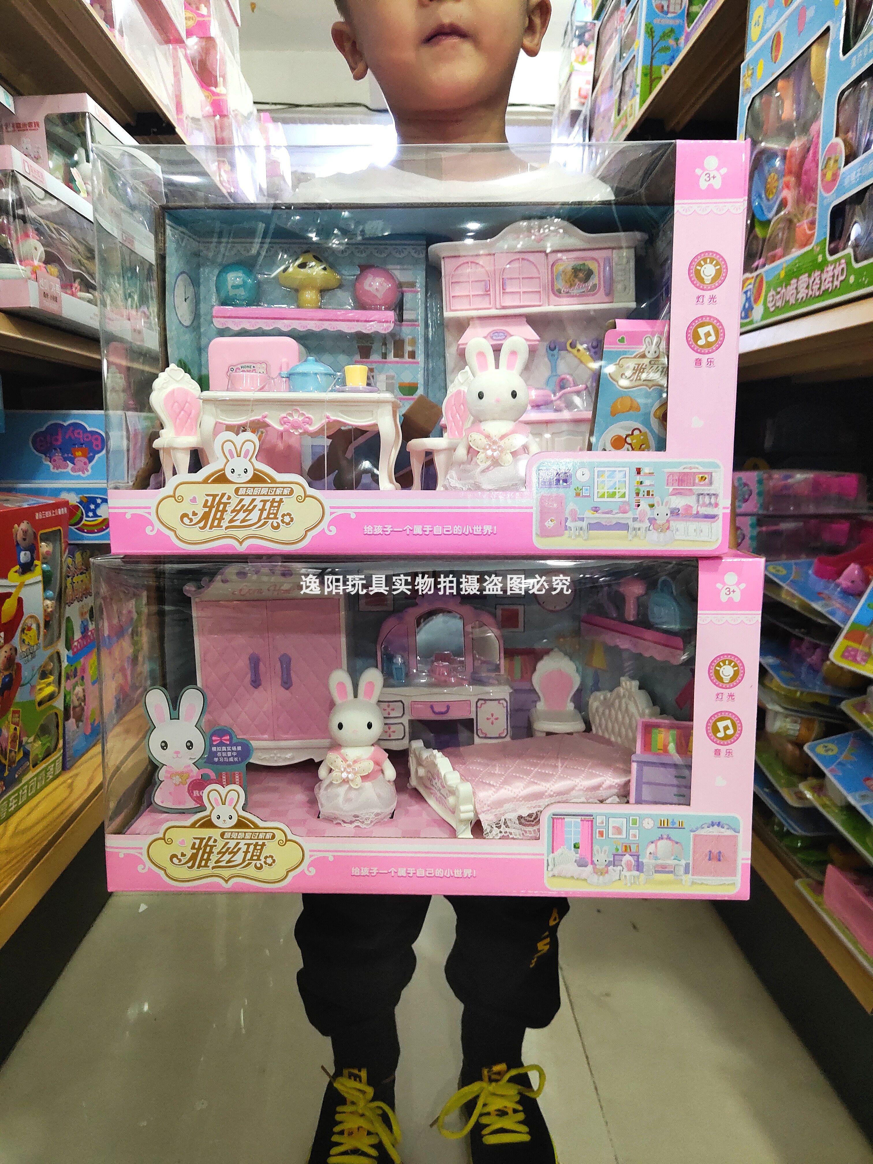 雅丝琪萌兔卧室厨房冰箱仿真房间场景小兔子玩具娃娃女孩过家家
