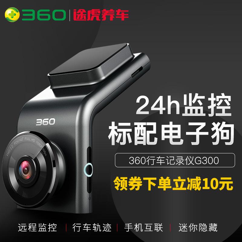 360行车记录仪G300高清夜视隐藏式汽车载免安装无线子狗一体机