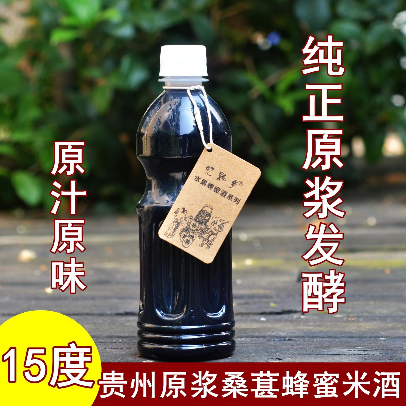 忆黔乡 贵州桑葚米酒 桑葚蜂蜜酒桑椹酒桑果月子酒 5件包邮  500M
