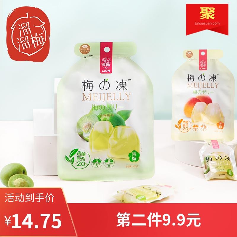 【溜溜梅 梅の冻120g*2袋】代餐低卡0脂零食布丁果汁果冻
