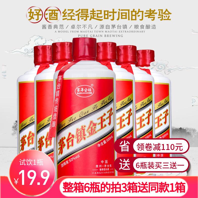 百年公社贵州酱香型白酒整箱特价试饮一瓶自酿高粱粮食酒500ml