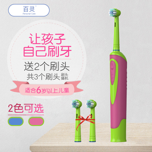 百灵儿童电动牙刷充电式旋转自动牙刷软毛小孩电动牙刷防水6-12