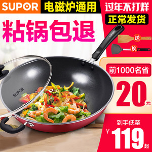 Supor non-stick wok household gas stove suitable for induction cooker general non-stick flat-bottom wok