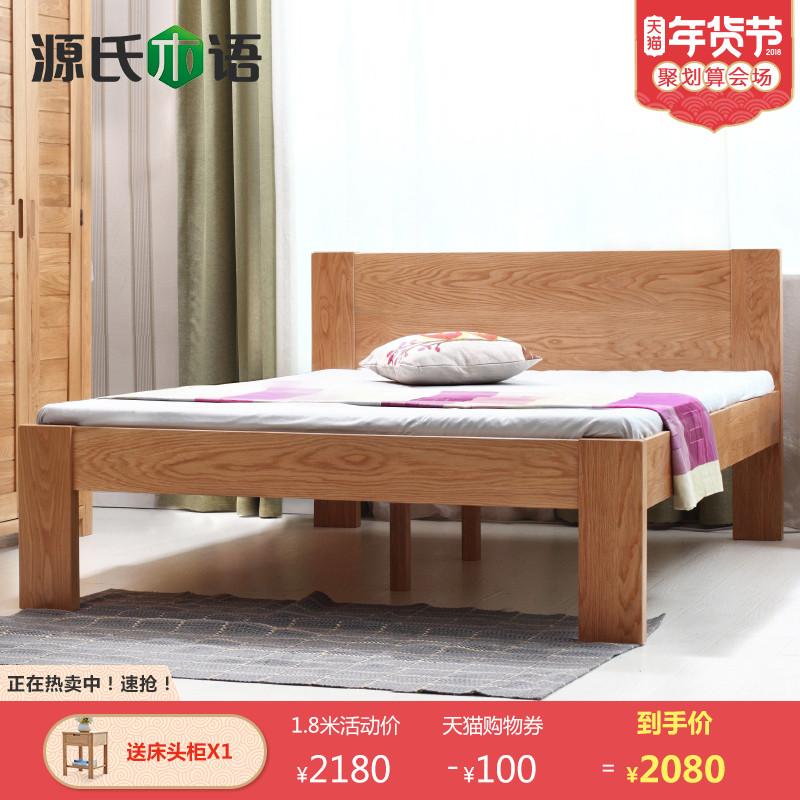 源氏木语白橡木床1.8米1.5米现代简约主卧家具北欧纯全实木双人床