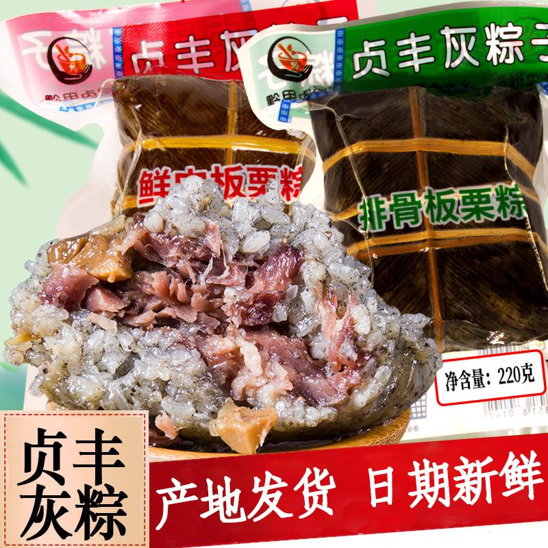 兴义新鲜肉蛋黄板栗农家手工灰粽粑多口味散装 贞丰粽子 贵州特产
