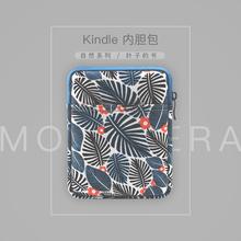 新款KindlePaperwhite4内ic17包入门dy套958布袋 pape