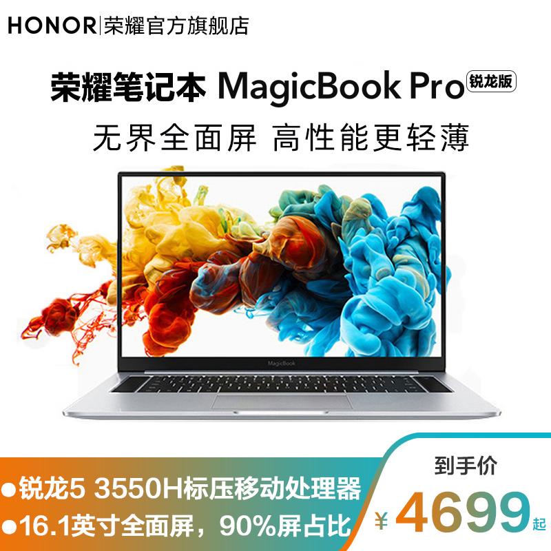 华为旗下HONOR/荣耀笔记本 MagicBook Pro锐龙R5+8G/16G+512G 16.1英寸笔记本电脑轻薄商务本学生