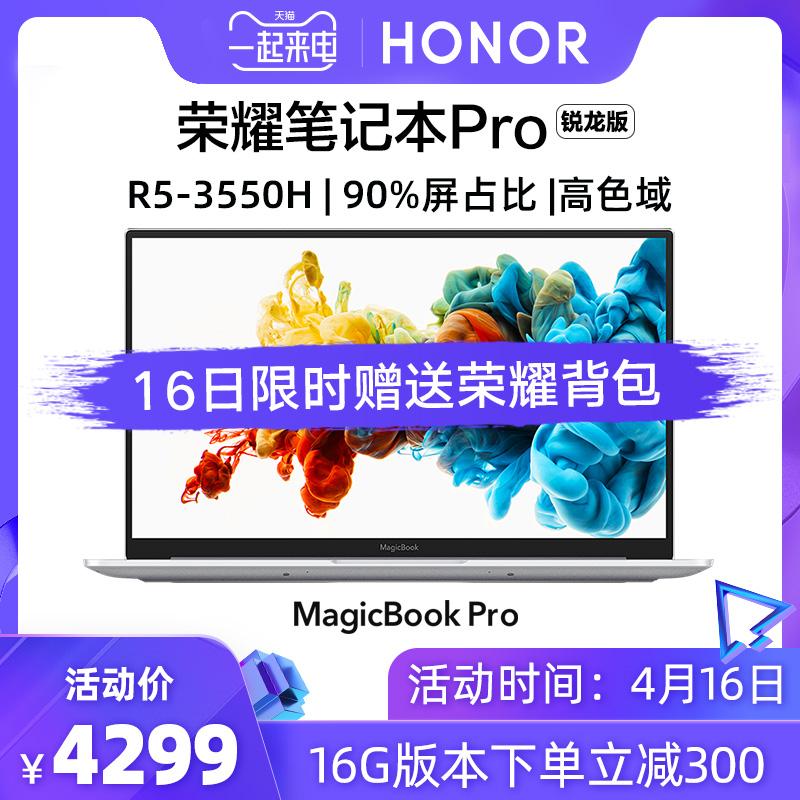 华为旗下荣耀笔记本Pro 16.1英寸 锐龙 R5+8G/16G+512G 笔记本电脑轻薄便携商务本学生 MagicBook Pro