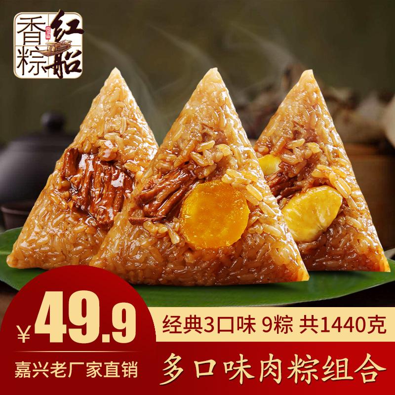 红船特产嘉兴粽子9粽1440克蛋黄鲜肉等手工棕子包邮早餐速食小吃