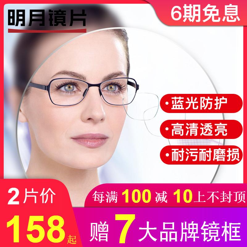 明月镜片防蓝光1.61 /1.67/1.74超薄变色近视眼镜片配镜官方旗舰