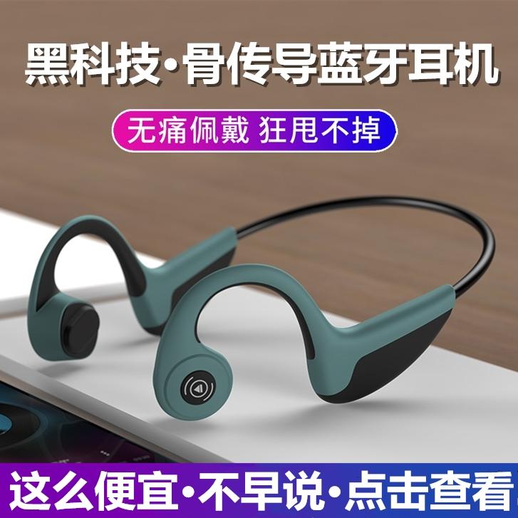 FMJ Z8骨传导耳机骨感无线蓝牙耳机不入耳新概念韶音运动跑步G128