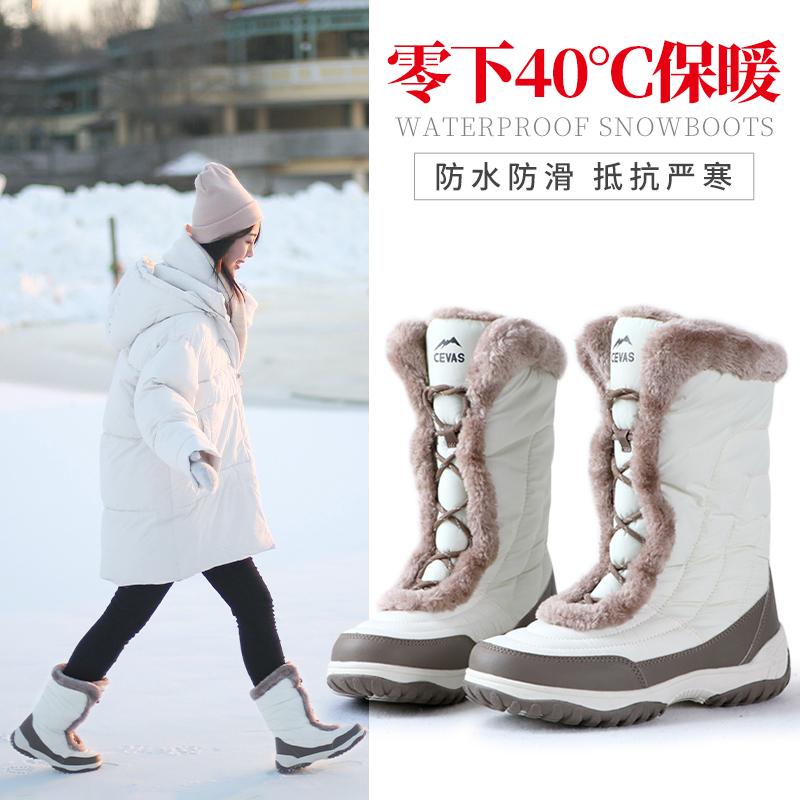 CEVAS防水防滑保暖 登山户外雪地靴女滑雪鞋加绒加厚中筒东北棉鞋