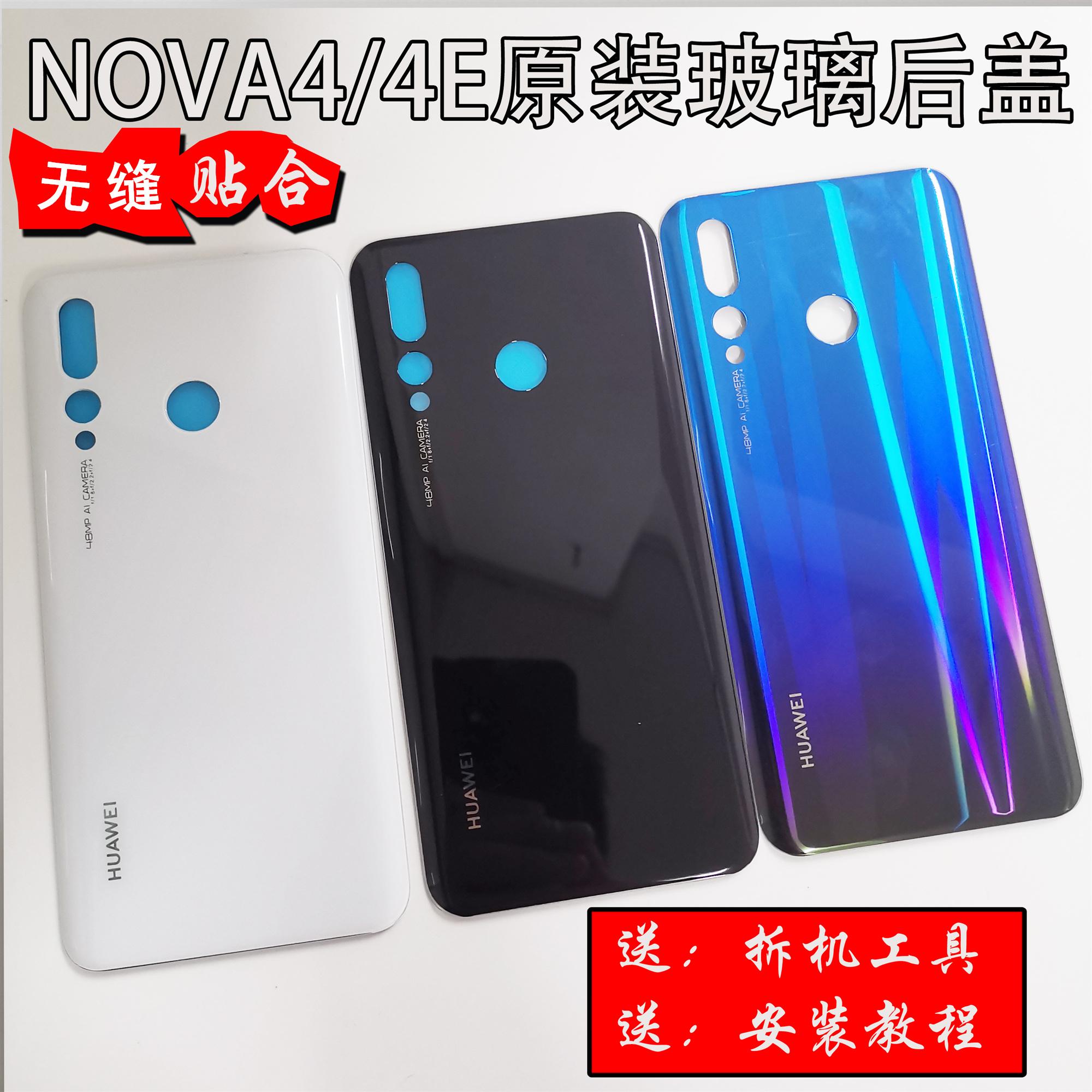 华为nova4原装后盖nova4e玻璃后壳替换nova4电池后盖后屏维修替换图片