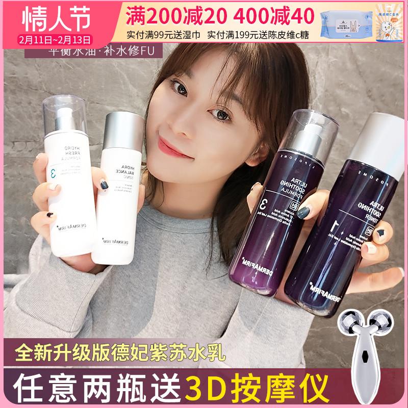 韩国德妃紫苏水乳套装平衡修复乳液面部护理女补水保湿爽肤水正品