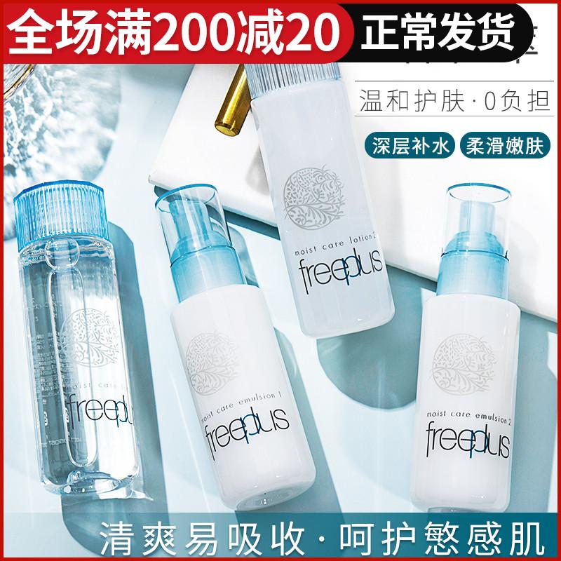 日本Freeplus芙丽芳丝水乳套装女爽肤水乳液清爽型保湿深层补水