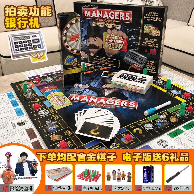 正版乐星大富翁游戏棋豪华版世界之旅地产银行儿童成人桌游强手棋