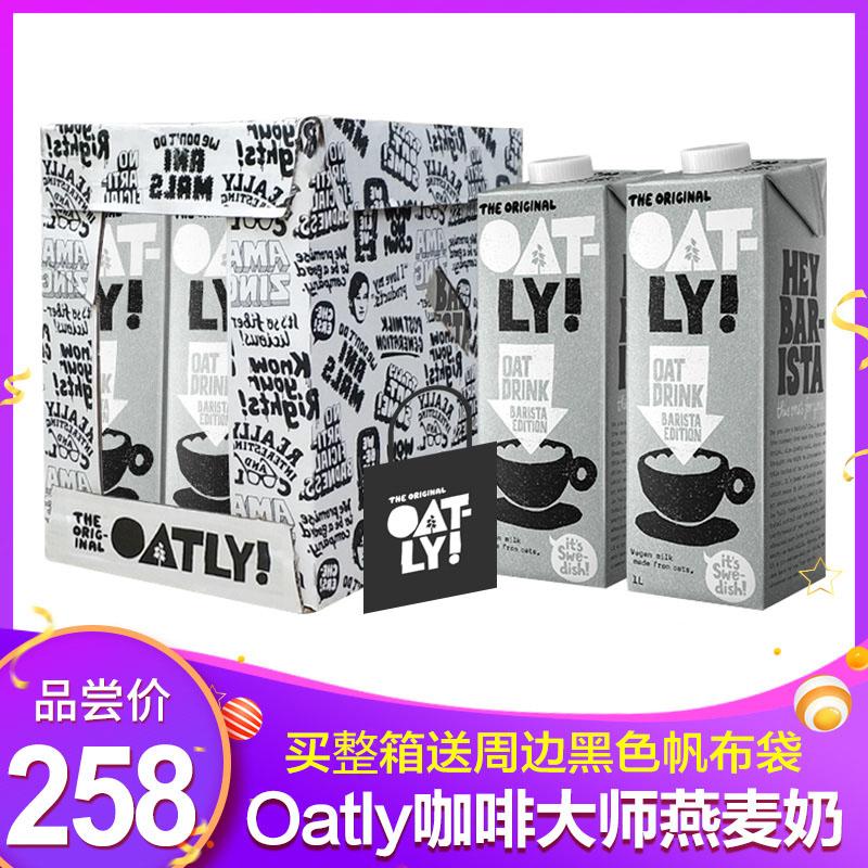 oatly咖啡大师1L燕麦奶进口网红燕麦牛奶乳咖啡伴侣植物蛋白饮料