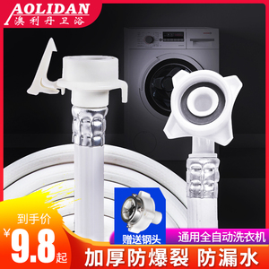 Universal automatic washing machine water inlet hose extension joint extension pipe drain pipe water pipe drum explosion-proof