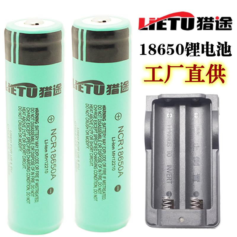 猎途大容量充电18650锂电池3.7v4.2充电器强光手电筒头灯小风扇