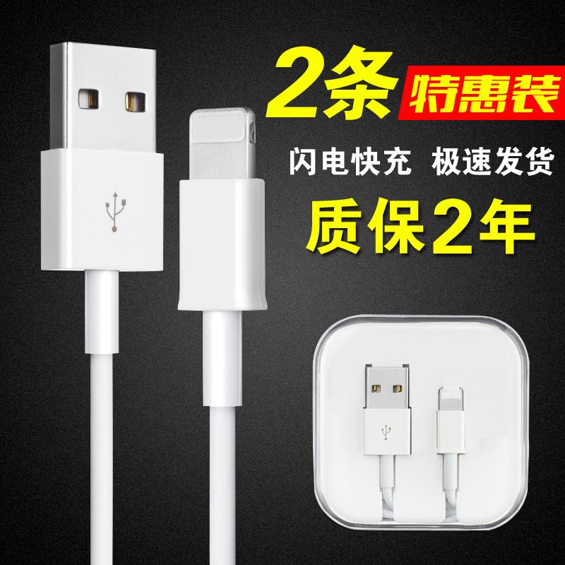 <b>诠鼎 iPhone6数据线6s苹果5加长5s手机6Plus充电线器</b>