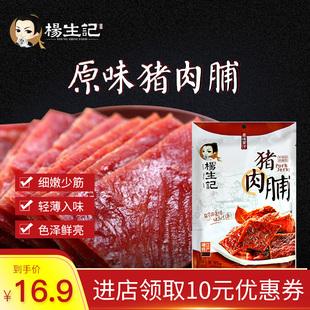 杨生记原味猪肉脯95g*2包 特产零食小吃猪肉干肉类零食休闲小吃