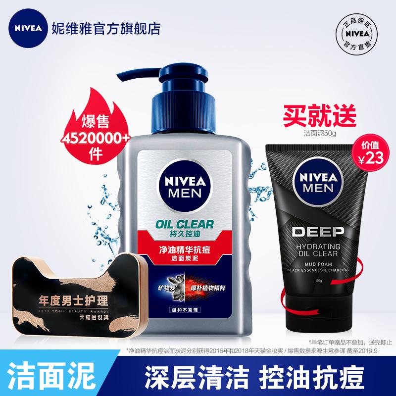 妮维雅男士洗面奶净油精华控油抗痘补水保湿洁面清洁