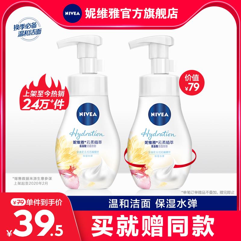 妮维雅氨基酸温和洁面慕斯泡沫洗面奶女士泡泡清洁男士洁面乳学生