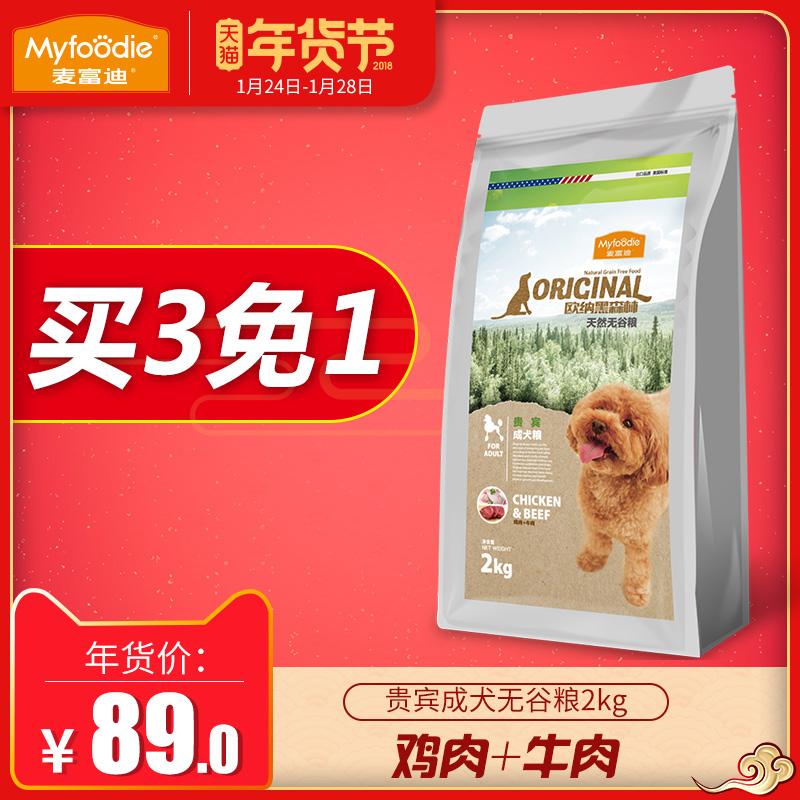 麦富迪无谷粮2kg 狗粮泰迪贵宾成犬适用鸡肉味小型犬天然粮通用型