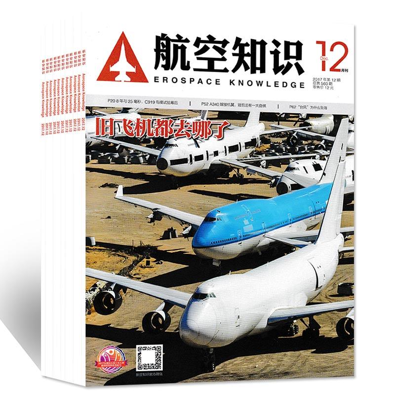 【共11本】航空知识杂志2017年2-12月全年缺1个月打包 正版现货航天科技科普飞机模型军事知识书籍期刊