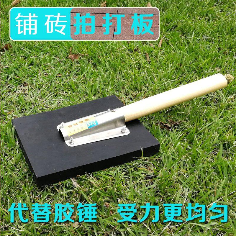 贴地砖专用工具  瓷砖橡胶锤 拍打板 平铺机找平器 贴瓷砖神器